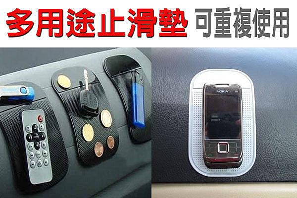 BO雜貨【SV126】汽車防滑墊 手機止滑墊 汽車置物架 超強防滑片 止滑墊 手機架 汽車用品
