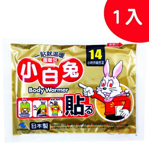 小白兔暖暖包 貼式 14小時 1入☆艾莉莎☆