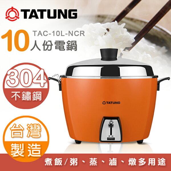 【TATUNG大同】10人份電鍋不鏽鋼多彩系列-紅色TAC-10L-NCR