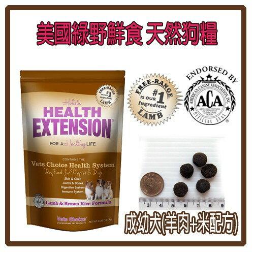 【力奇】美國綠野鮮食 天然狗糧 成幼犬(羊肉+米配方)-15LB/磅(6.8KG)-1470元(A001A17)