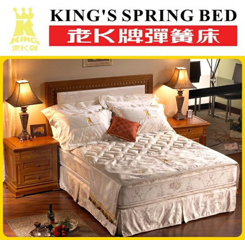 老K牌彈簧床-竹炭平衡雙舌系列-雙人床墊-5*6.2