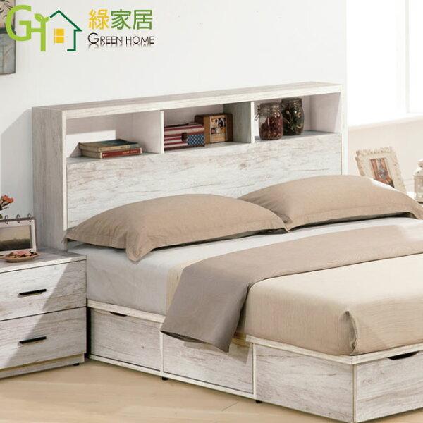 【綠家居】波米亞時尚5尺木紋雙人床頭箱(二色可選)