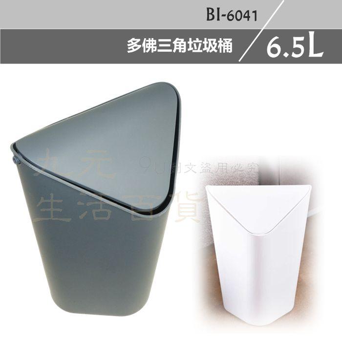 【九元生活百貨】翰庭 BI-6041 多佛三角垃圾桶 掀蓋垃圾桶 搖蓋垃圾桶