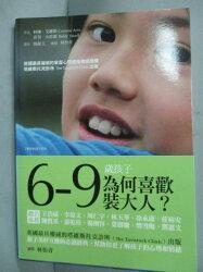 【書寶二手書T7/溝通_INZ】6-9歲孩子,為何喜歡裝大人?_柯琳艾維斯, 碧蒂由耶爾