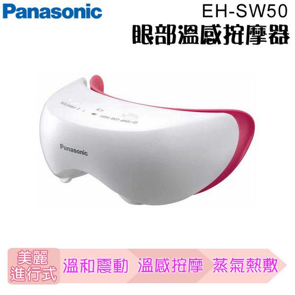 Panasonic 國際牌 EH-SW50 眼部溫感按摩器/日本原裝/眼睛保養/兩段式溫度/熱蒸氣【馬尼行動通訊】