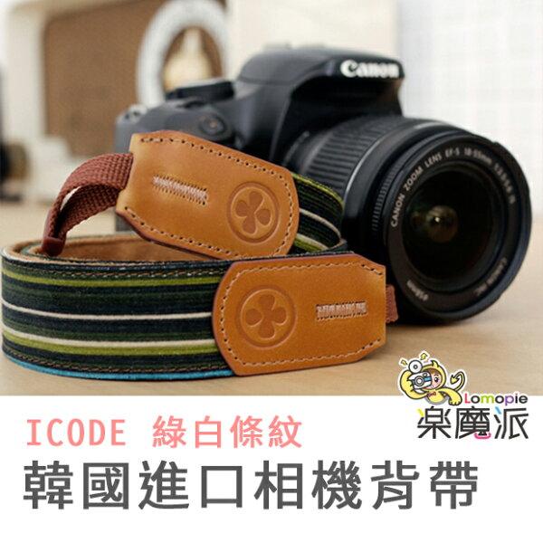 『樂魔派』韓國進口ICODE相機背帶綠白條紋綠白減壓適用500D600D650DD7000D90D3100