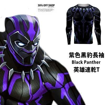 50%OFFSHOP紫色黑豹復仇者聯盟3電影同款速乾長TEE【A036627C】