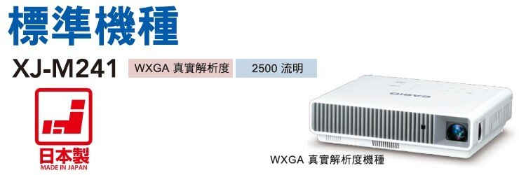 <br/><br/>  AviewS-CASIO XJ-M241投影機/2500流明/WXGA/免換燈泡,日本製造<br/><br/>