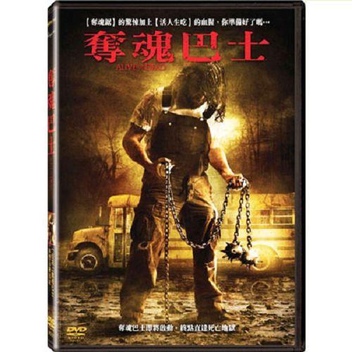 ~超取299 ~奪魂巴士DVD