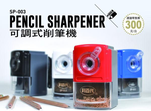 利百代 SP~003 可調式削筆機