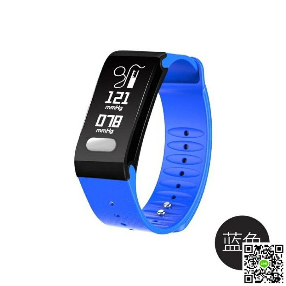 手環 智慧血壓手環男女心電圖監測心率防水多功能運動記計步老人健康錶 下標免運 2