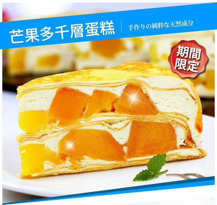 父親節蛋糕【塔吉特】芒果多千層(8吋) 5