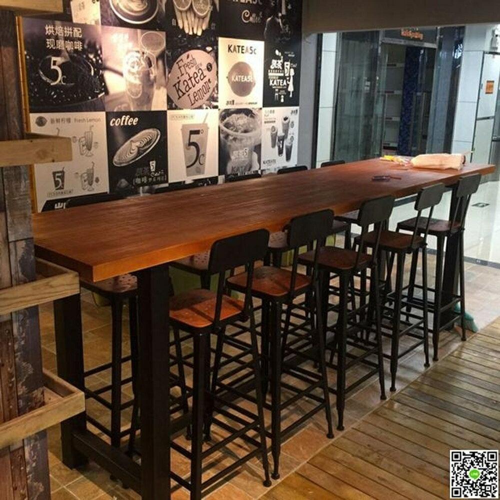北歐實木星巴克咖啡廳吧台靠牆高腳凳酒吧桌鐵藝餐廳吧台桌椅組合DF 都市時尚