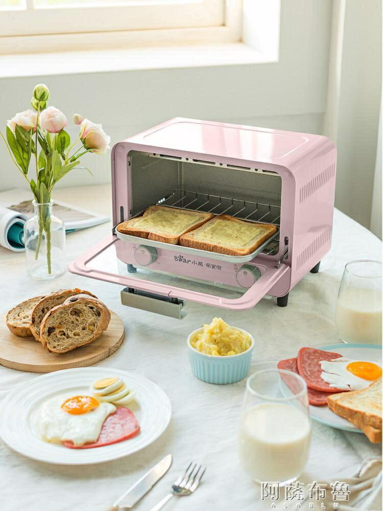 烤箱 小熊烤箱北歐風家用多功能電烤箱全自動蛋糕面包烘焙小型迷你電器 交換禮物