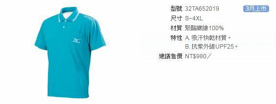 MIZUNO 美津濃 (男) 吸汗速乾 抗紫外線 短袖POLO衫 - 32TA652019 天藍【陽光樂活】