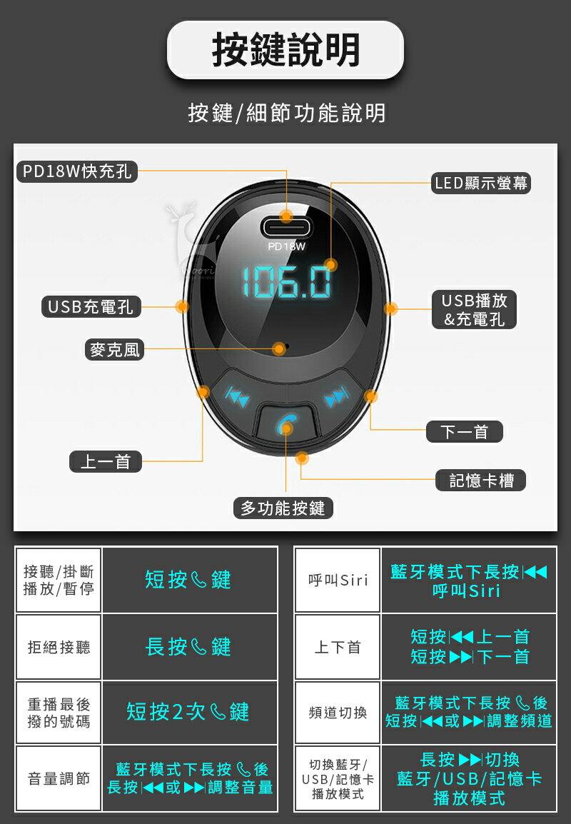 【老車變新車】【藍牙5.0升級】PD18W 急速充電 PD車用藍牙MP3播放器 車用免持藍牙 可通話 車載雙USB車充 播音樂 藍芽 / SD卡 / 隨身碟播放 7