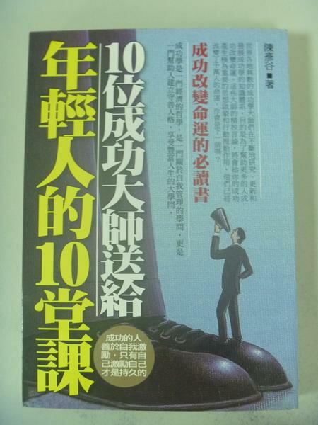 【書寶二手書T5/勵志_ICD】10位成功大師送給年輕人的10堂課_陳彥谷