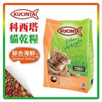 寵物生活-貓飼料推薦KUCINTA 科西塔 貓糧-綜合海鮮 1kg【超取限4包內】 (A002E21)  好窩生活節。就在力奇寵物網路商店寵物生活-貓飼料推薦