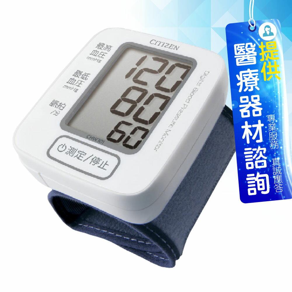 來而康 CITIZEN 星辰 手腕式電子血壓計 CHW301 二級 贈計算機(市價680)