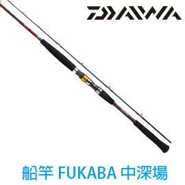 DAIWA FUKABA 中深場 73M-200 / 73H-200 (船竿)