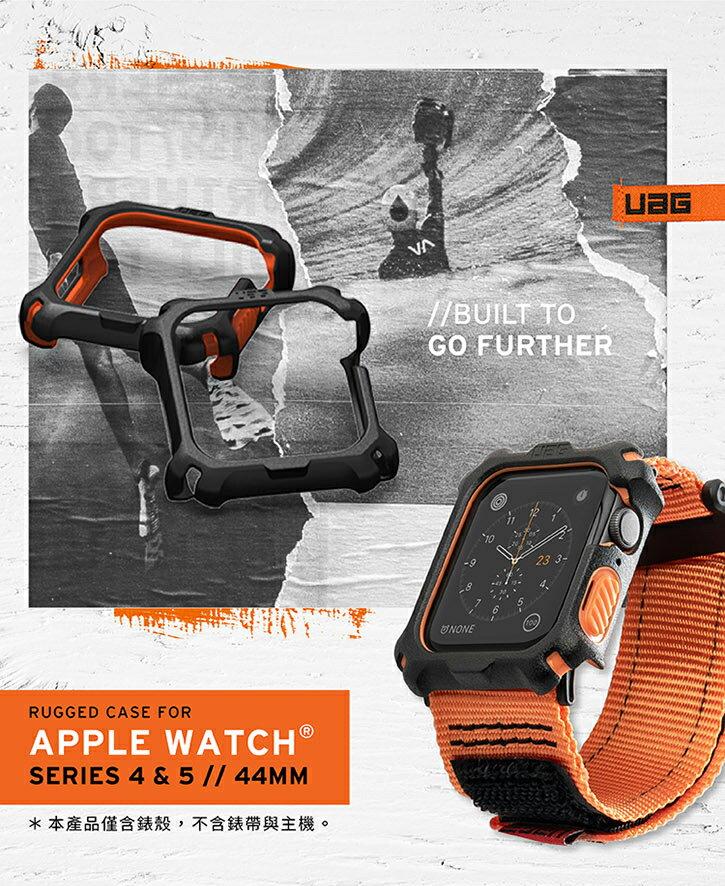 【現貨】UAG Apple Watch 軍規耐衝擊 手錶保護殼(44MM) 台灣代理商公司貨