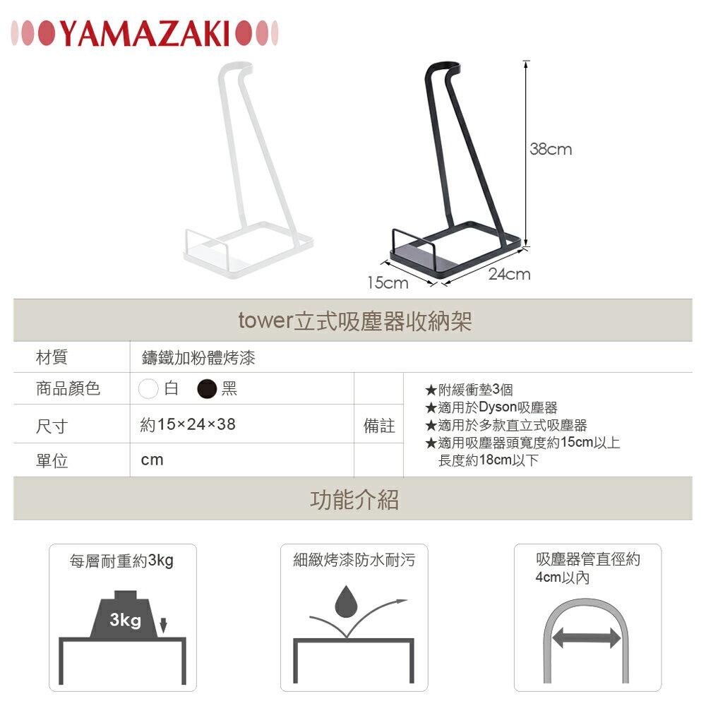 日本【YAMAZAKI】 tower 立式吸塵器收納架(白)★dyson吸塵器專用架,適用V6.V7.V8.V10.V11系列,各品牌直立式吸塵器架 6
