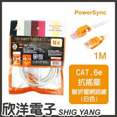※欣洋電子※群加RJ45CAT.6e抗搖擺耐折彎網路線(圓線)1M(CLN6VAR9010A)PowerSync包爾星克