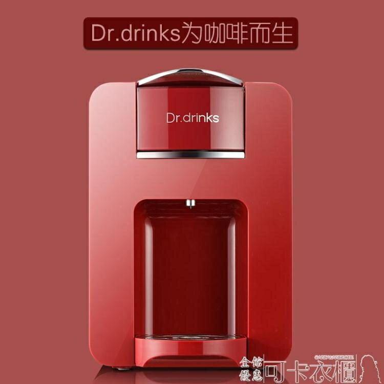 Dr.Drinks DR002.1FR全自動膠囊咖啡機家用小型年會禮品福利 領券下定更優惠