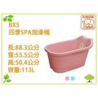 在家泡湯推薦到【Otter】免運費 兒童用 四季SPA泡澡桶 BX5 聯府 KEYWAY 泡澡桶 SPA桶 沐浴桶 浴缸 BX-5就在吉賀推薦在家泡湯