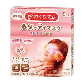 *優惠促銷*美舒律蒸氣眼罩無香5片裝《康是美》