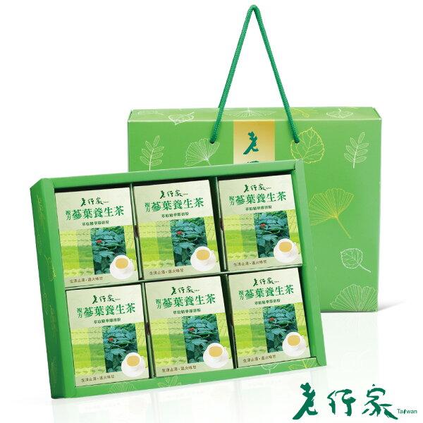 老行家旗艦館:【老行家】複方蔘葉養生茶禮盒