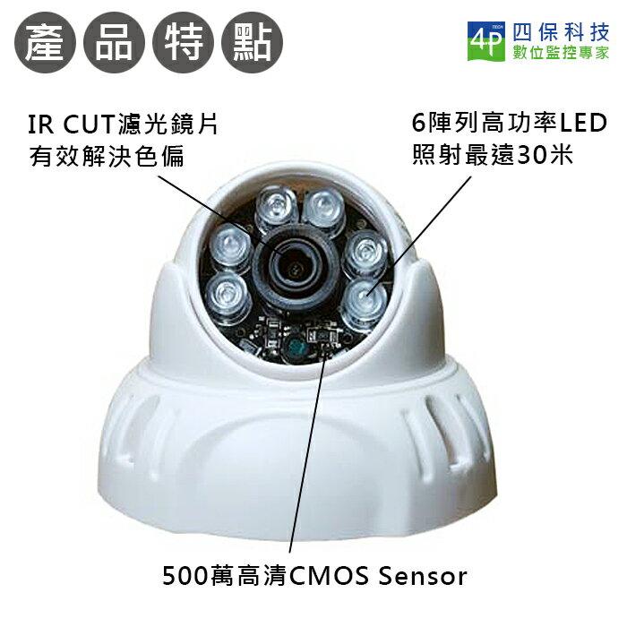 500萬 半球監控鏡頭6.0mm TVI/AHD/CVI/類比四合一 6LED燈強夜視攝影機(MB-95DH)