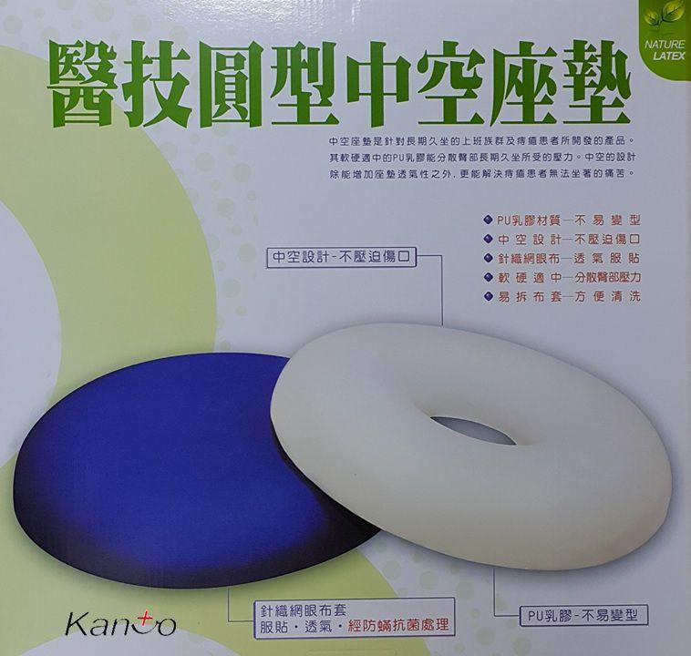 【醫技】圓形中空坐墊「浮動坐墊」~ 台灣製造