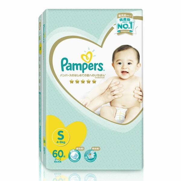 幫寶適 Pampers 一級幫 S60 片/包 1箱4包