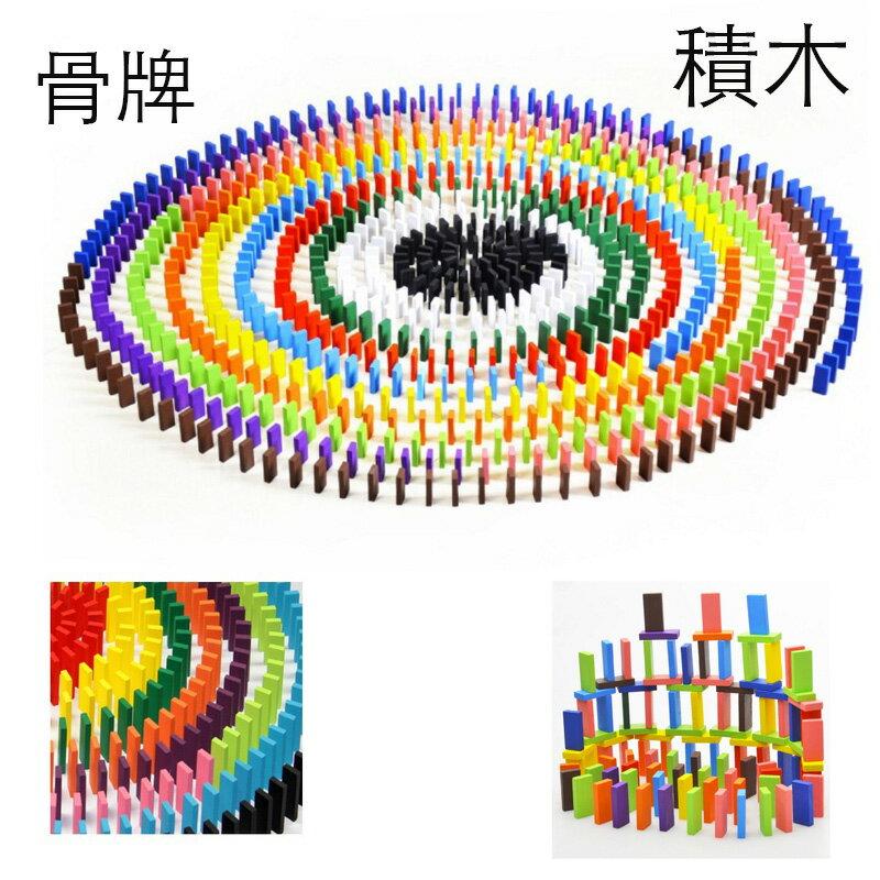 骨牌創意積木100片彩色積木 兒童益智 原木 骨牌 機關 創想 教育玩具 益智玩具