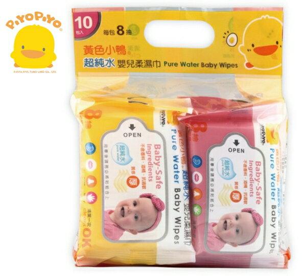 黃色小鴨 超純水嬰兒柔濕巾(8抽10包入)