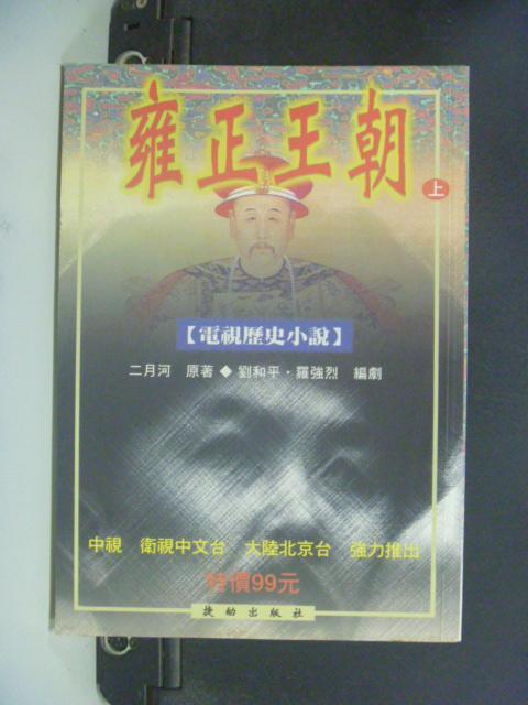 【書寶二手書T9/一般小說_GBT】雍正王朝(上)_二月河