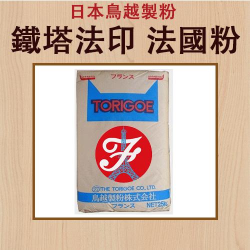 【日本鳥越製粉】鐵塔法印 法國粉(約1800g/包) ?適合東方人的法國麵包粉