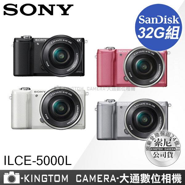 {限量福利品}32G全配組合SONY ILCE-5000L A5000 α5000 變焦鏡組公司貨