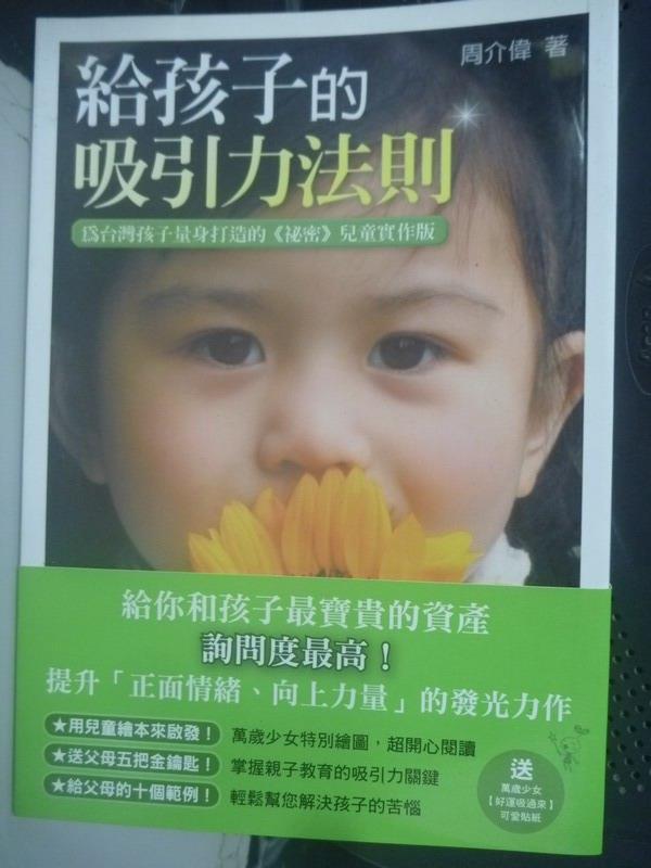 【書寶二手書T6/親子_LLC】給孩子的吸引力法則_周介偉