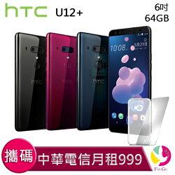 HTC U12+ (6G+64GB)  攜碼至 中華電信 月繳999手機$11890元 贈『贈9H鋼化玻璃保護貼*1+氣墊空壓殼*1』▲最高點數回饋10倍送▲
