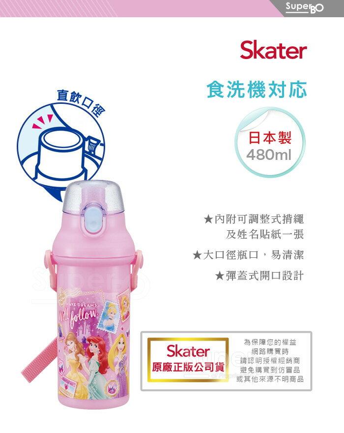 【SKATER】【兒童水壺】日本製 迪士尼公主粉 直飲冷水壺 (480ml)