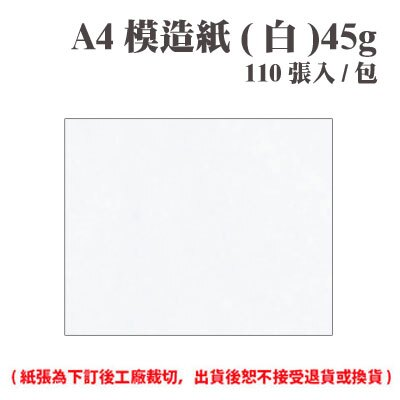 A4 模造紙(白) 45磅 (110張) /包 ( 此為訂製品,出貨後無法退換貨 )