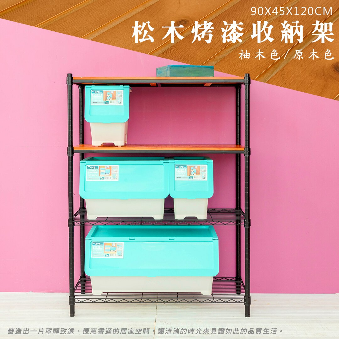 【dayneeds】松木 90x45x120公分 四層烤黑收納層架  展示架  倉庫架  實木層架