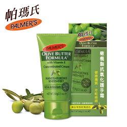Palmers帕瑪氏 橄欖脂抗氧化護手霜60g (年輕細緻 養成纖美玉手)乾冷天氣 辦公室 冷氣房必備