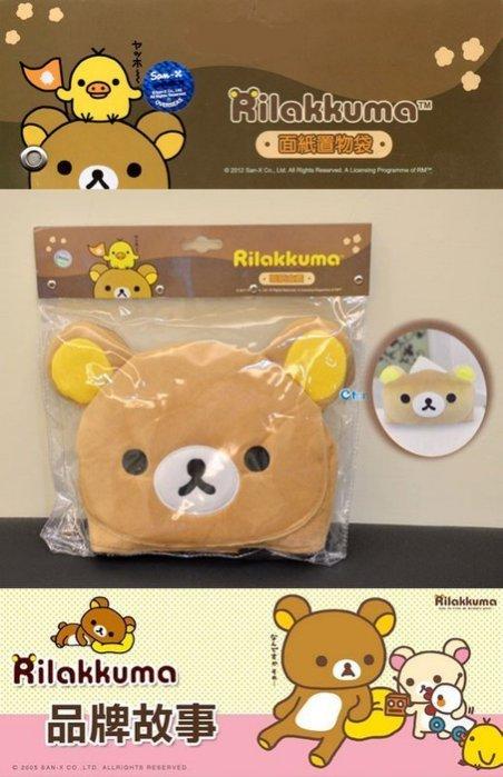 權世界@汽車用品 Rilakkuma 懶懶熊 拉拉熊 頭型造型 面紙盒套 可家用和車用 RKE-10613