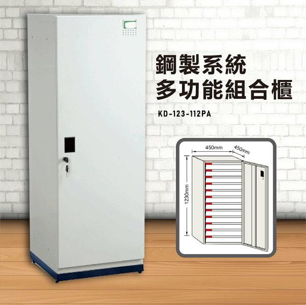 『TW品質保證』KD-123-112PA【大富】鋼製系統多功能組合櫃衣櫃鞋櫃置物櫃零件存放分類耐重25kg
