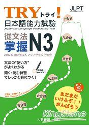 TRY!日本語能力試驗從文法掌握N3