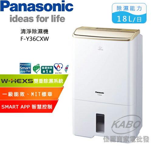 【佳麗寶】-(Panasonic國際牌)18L清靜除濕機【F-Y36CXW】