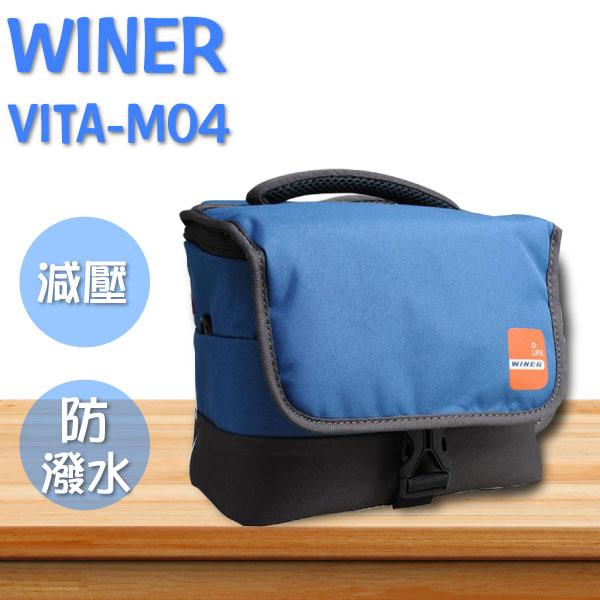?超輕 耐磨 防潑水 減壓【和信嘉】WINER WINER VITA-M04 隨身相機側背包 藍